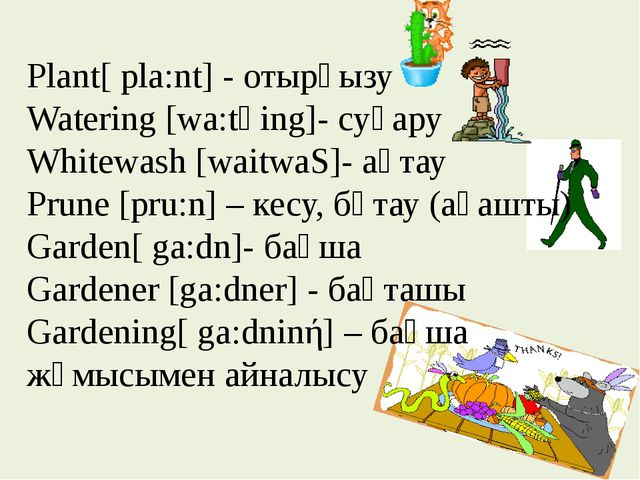 Plant[ pla:nt] - отырғызу Watering [wa:tәing]- суғару Whitewash [waitwaS]- ақ...