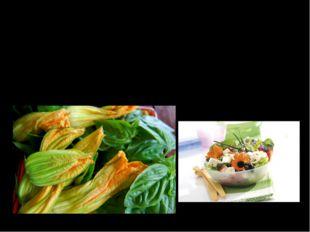 Цветы тыквы На вкус цветы тыквы напоминают очень нежные листья молодого салат