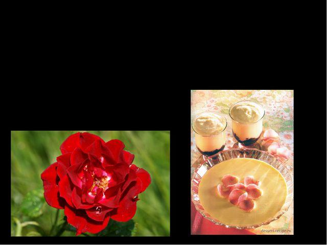 Роза Роза используется в кулинарии в качестве ароматизатора. По вкусу напомин...