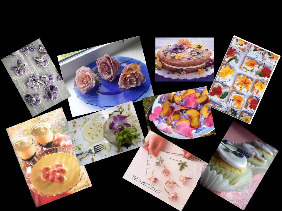 Цветы в украшении блюд: