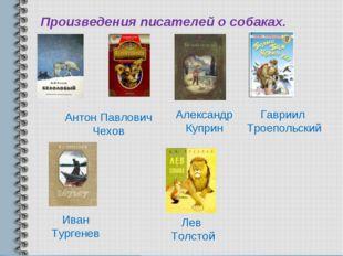 Произведения писателей о собаках. Антон Павлович Чехов Александр Куприн Гаври