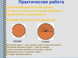Для аппликации возьми бумагу 2-З цветов: разные оттенки бежевого, коричневого