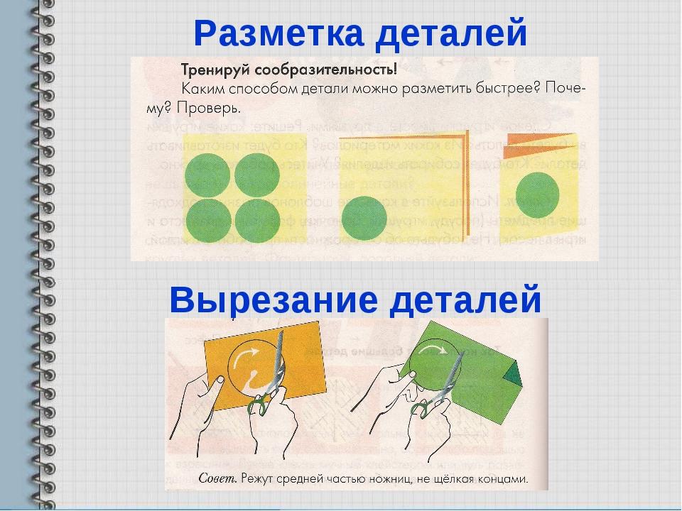 Разметка деталей Вырезание деталей