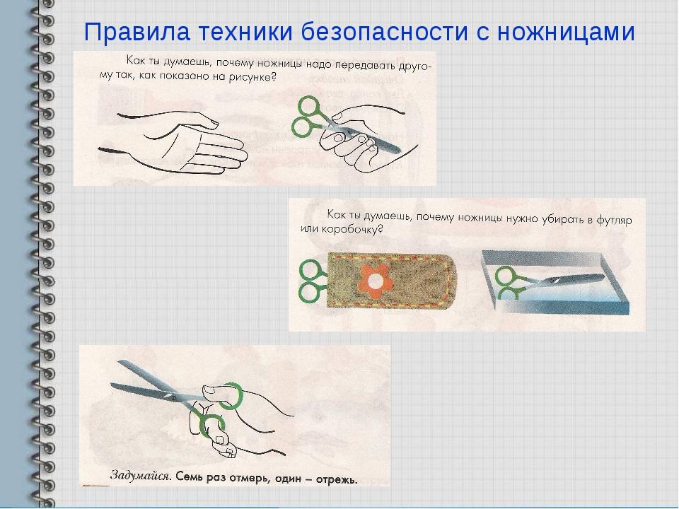 Правила техники безопасности с ножницами