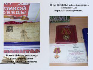 Военный билет командира взвода разведчиков Бойко Ивана Демидовича 70 лет ПОБЕ