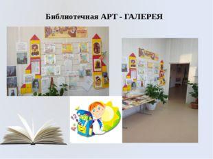 Библиотечная АРТ - ГАЛЕРЕЯ