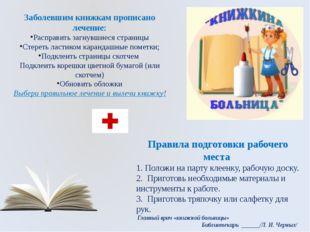 Заболевшим книжкам прописано лечение: Расправить загнувшиеся страницы Стереть