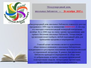 Международный день школьных библиотек — 26 октября 2015 г. Международный день