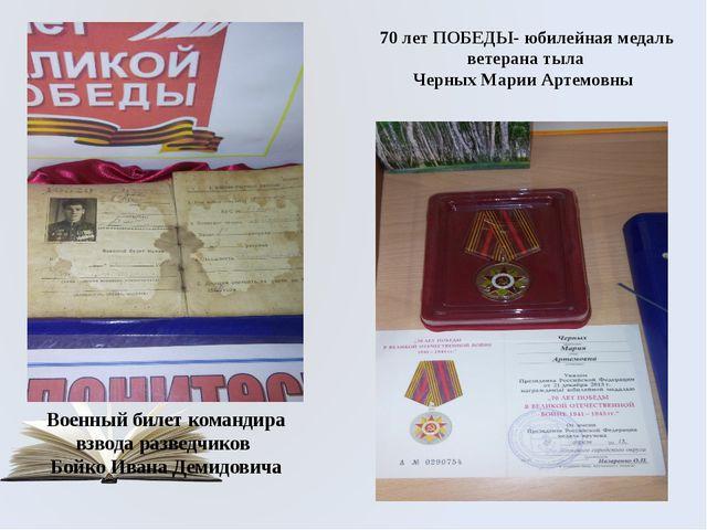 Военный билет командира взвода разведчиков Бойко Ивана Демидовича 70 лет ПОБЕ...