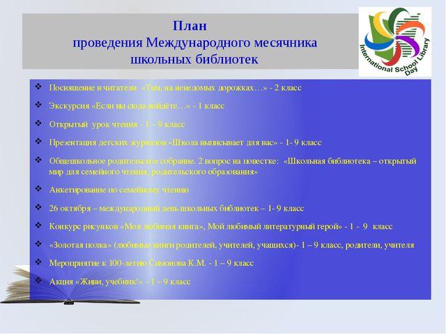 План проведения Международного месячника школьных библиотек Посвящение в чит...