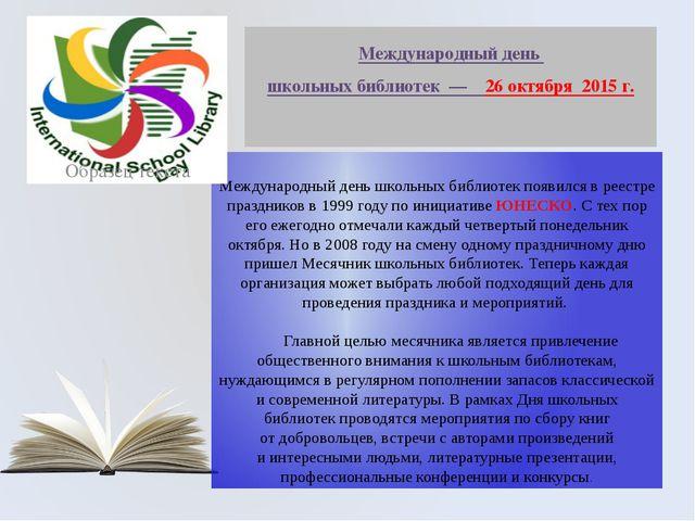 Международный день школьных библиотек — 26 октября 2015 г. Международный день...
