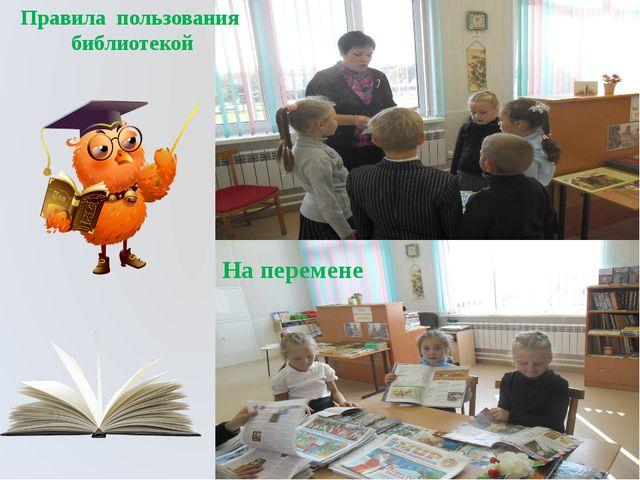 Правила пользования библиотекой На перемене
