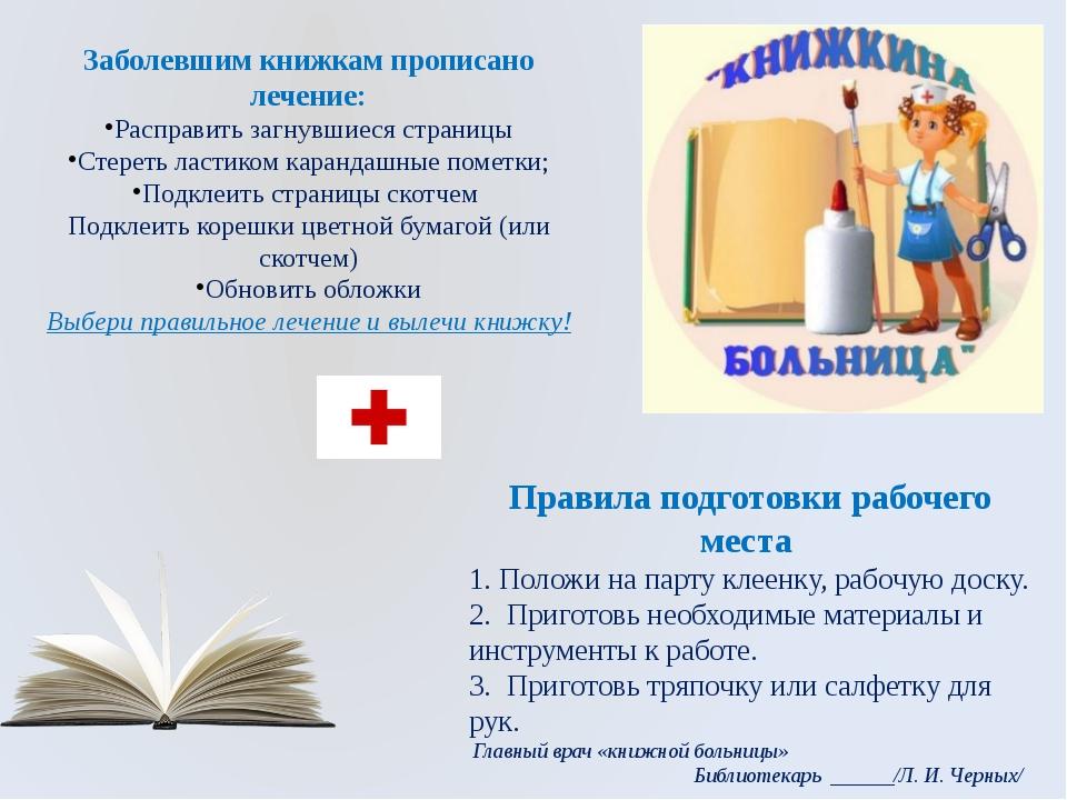 Заболевшим книжкам прописано лечение: Расправить загнувшиеся страницы Стереть...