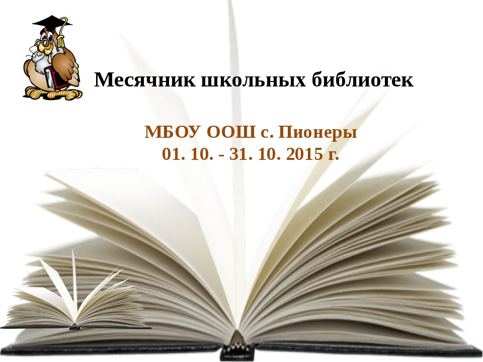 Месячник школьных библиотек МБОУ ООШ с. Пионеры 01. 10. - 31. 10. 2015 г.