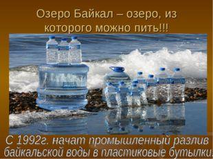 Озеро Байкал – озеро, из которого можно пить!!!