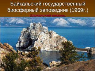 Байкальский государственный биосферный заповедник (1969г.) Шаманский камень.