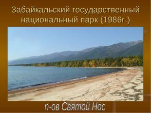 Забайкальский государственный национальный парк (1986г.)