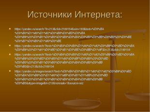 Источники Интернета: https://yandex.ru/search/?lr=213&clid=2169154&win=183&te