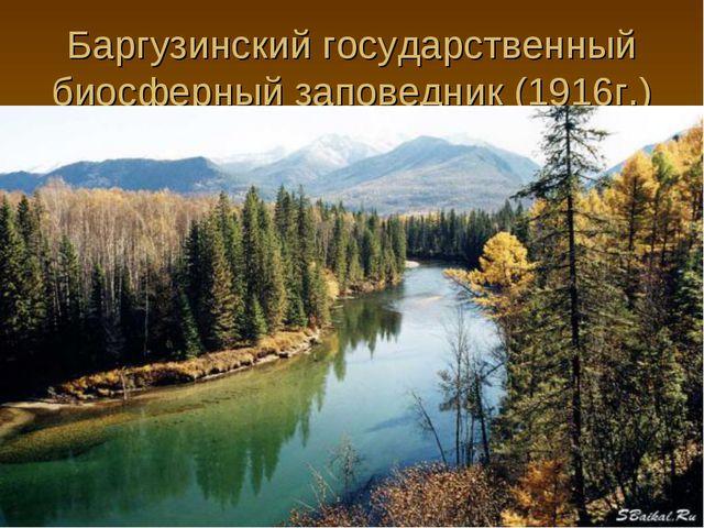 Баргузинский государственный биосферный заповедник (1916г.)