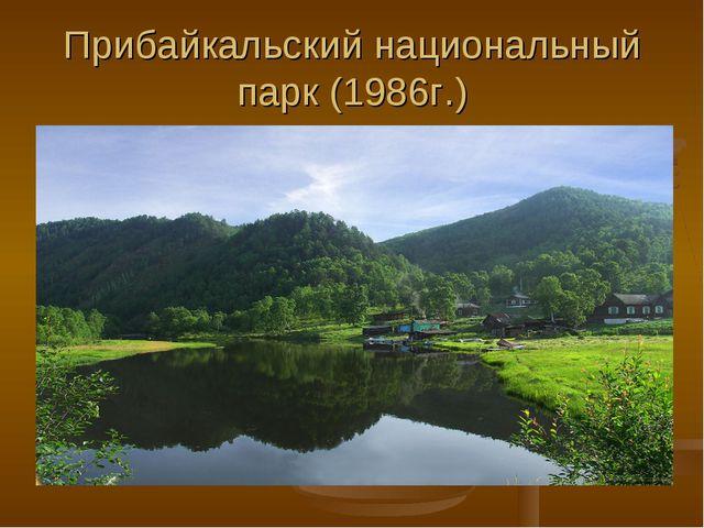 Прибайкальский национальный парк (1986г.)