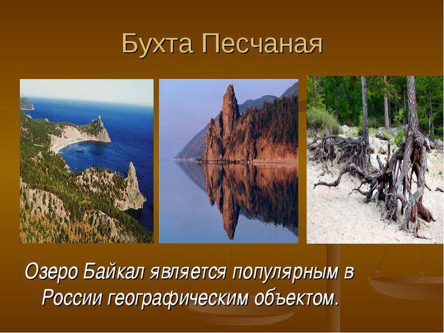 Бухта Песчаная Озеро Байкал является популярным в России географическим объек...