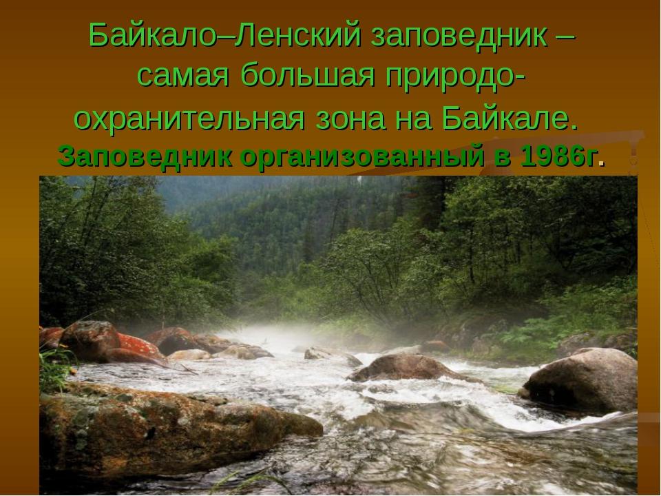 Байкало–Ленский заповедник – самая большая природо-охранительная зона на Байк...