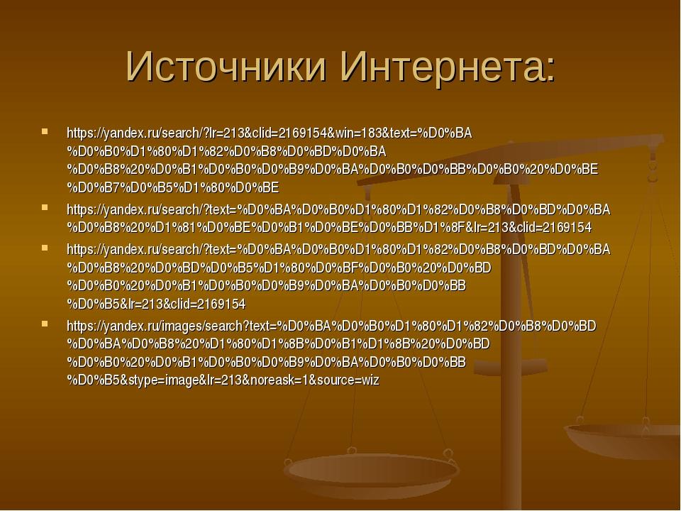 Источники Интернета: https://yandex.ru/search/?lr=213&clid=2169154&win=183&te...