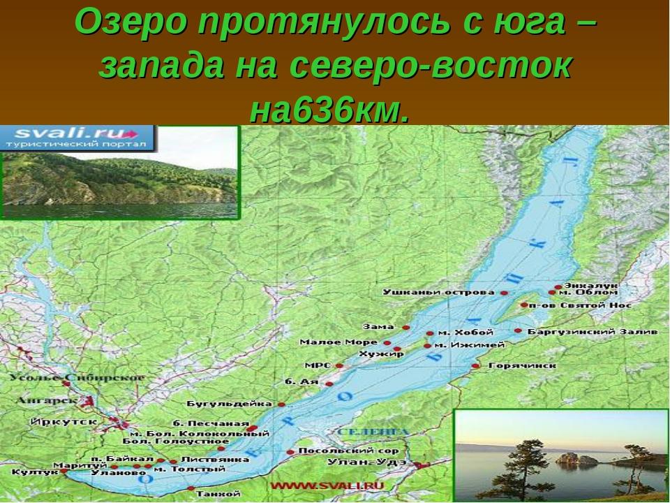 Озеро протянулось с юга – запада на северо-восток на636км.