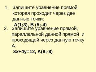 Запишите уравнение прямой, которая проходит через две данные точки: А(1;3), В