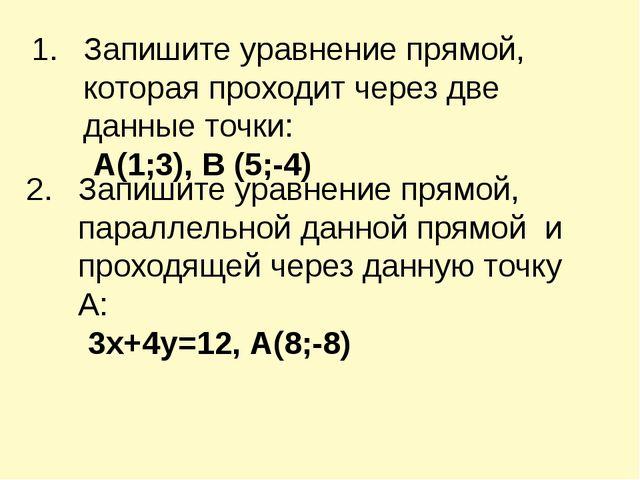 Запишите уравнение прямой, которая проходит через две данные точки: А(1;3), В...