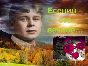 Есенин – это вечное…