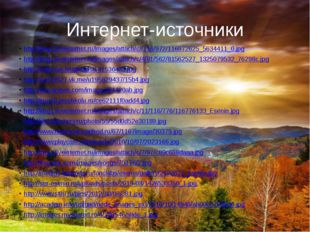 Интернет-источники http://img1.liveinternet.ru/images/attach/c//116/972/11697