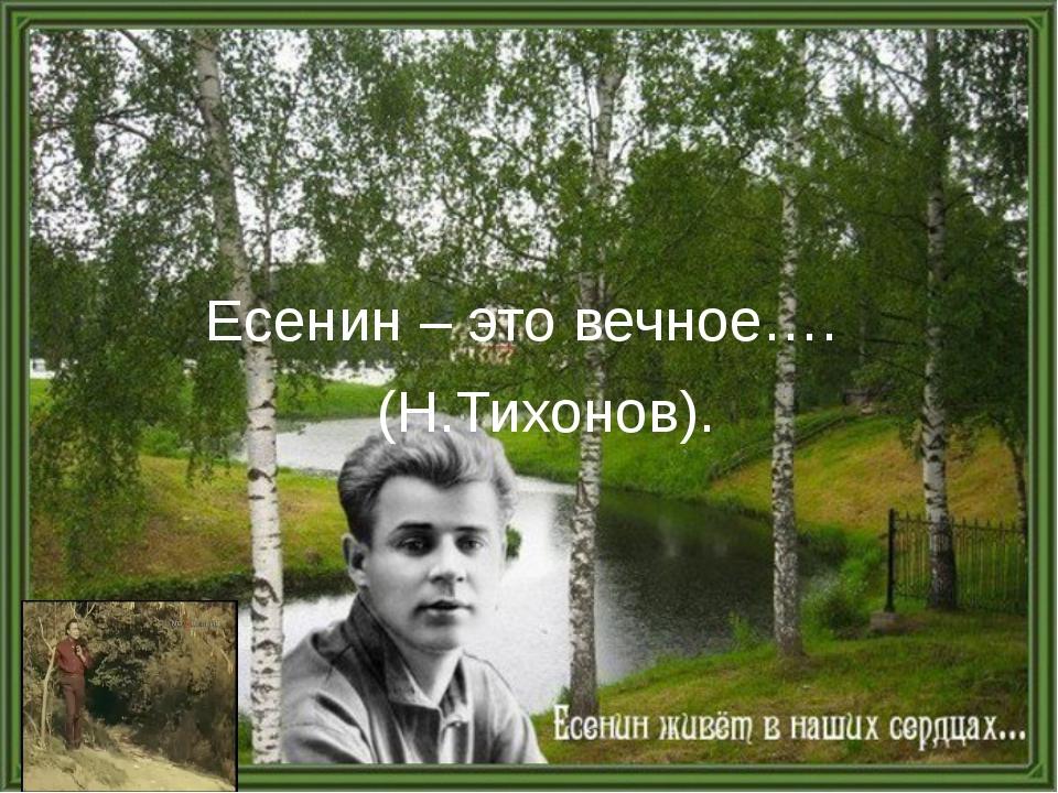 Есенин – это вечное…. (Н.Тихонов).