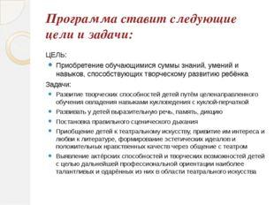 Программа ставит следующие цели и задачи: ЦЕЛЬ: Приобретение обучающимися сум