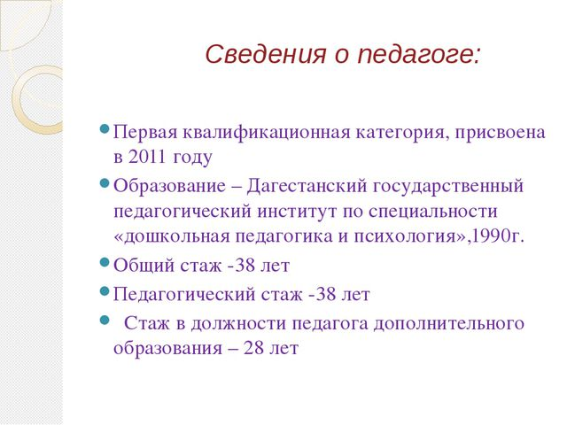 Сведения о педагоге: Первая квалификационная категория, присвоена в 2011 году...