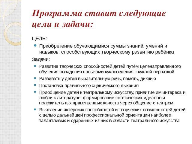 Программа ставит следующие цели и задачи: ЦЕЛЬ: Приобретение обучающимися сум...