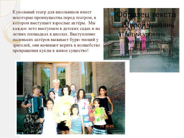 Кукольный театр для школьников имеет некоторые преимущества перед театром, в...