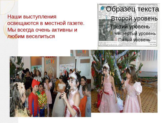 Наши выступления освещаются в местной газете. Мы всегда очень активны и любим...