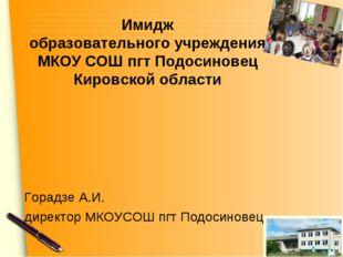 Имидж образовательного учреждения МКОУ СОШ пгт Подосиновец Кировской области