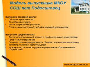 Модель выпускника МКОУ СОШ пгт Подосиновец Выпускник основной школы: Обладает