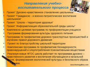 """Направления учебно-воспитательного процесса Проект """"Духовно-нравственное стан"""