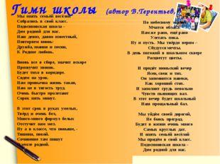 Гимн школы (автор В.Терентьев, ) Мы опять семьёй весёлой Собрались в сво