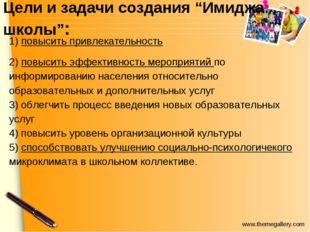 """Цели и задачи создания """"Имиджа школы"""": 1)повысить привлекательность 2)повыс"""