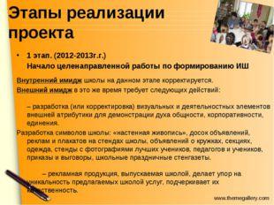 Этапы реализации проекта 1 этап. (2012-2013г.г.) Начало целенаправленной ра