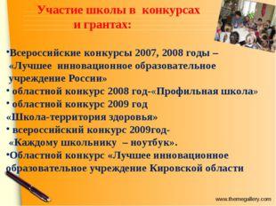 Участие школы в конкурсах и грантах: Всероссийские конкурсы 2007, 2008 годы