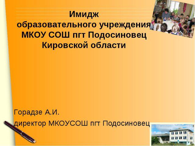 Имидж образовательного учреждения МКОУ СОШ пгт Подосиновец Кировской области...