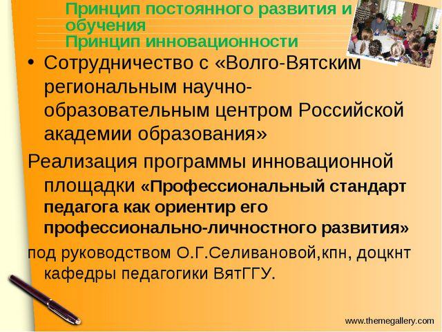 Принцип постоянного развития и обучения Принцип инновационности Сотрудничест...