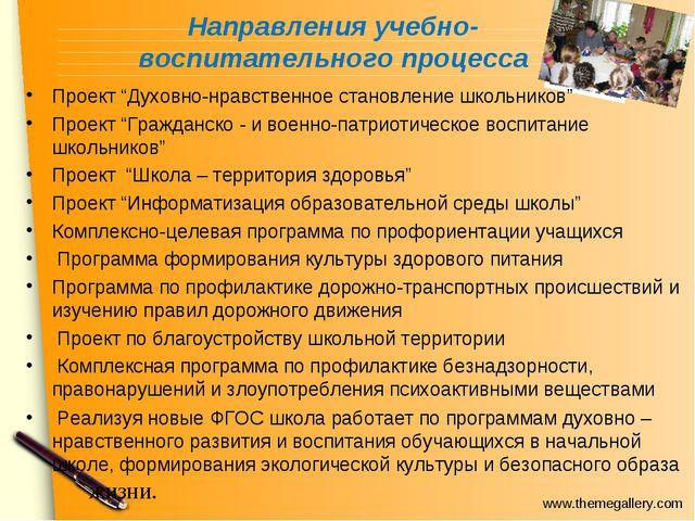 """Направления учебно-воспитательного процесса Проект """"Духовно-нравственное стан..."""