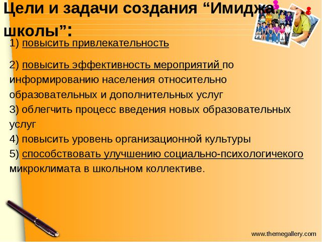 """Цели и задачи создания """"Имиджа школы"""": 1)повысить привлекательность 2)повыс..."""
