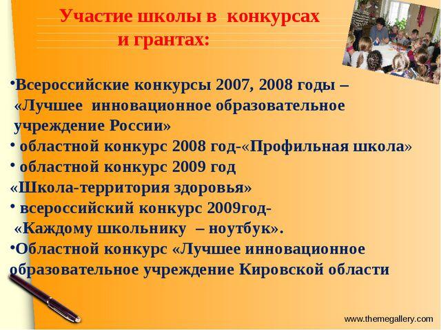 Участие школы в конкурсах и грантах: Всероссийские конкурсы 2007, 2008 годы...